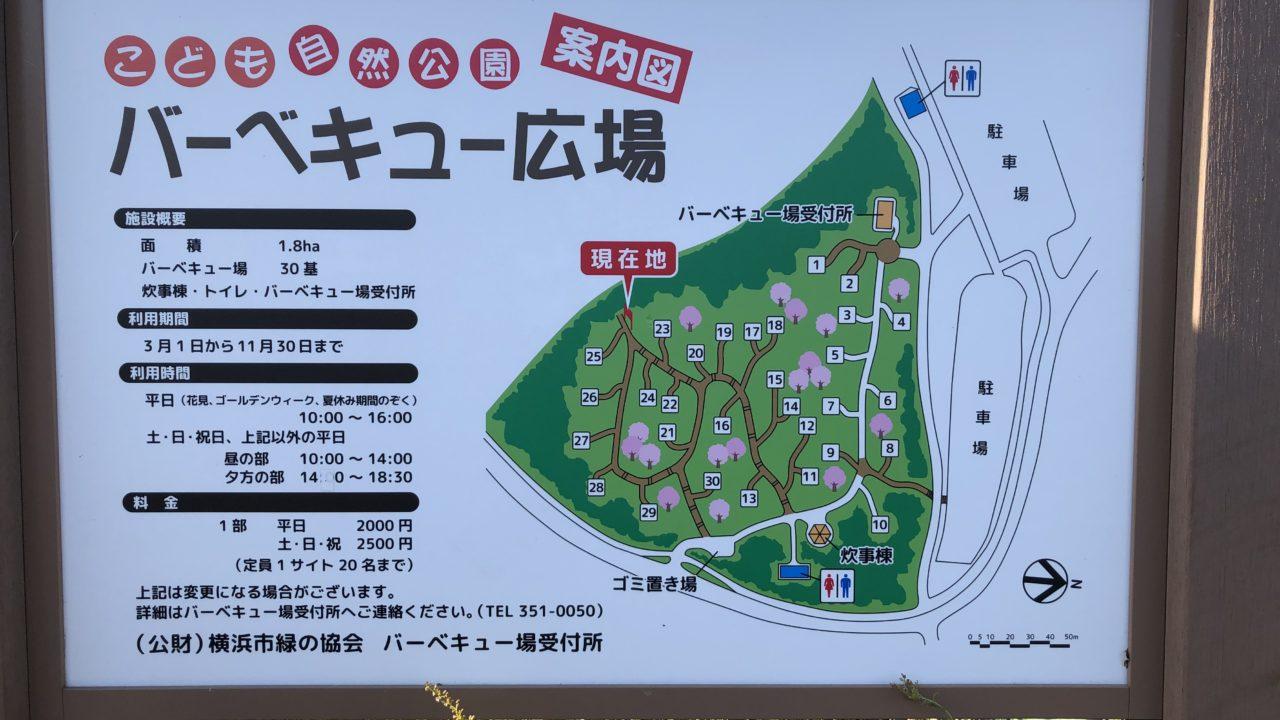 大池公園のバーべーキューの案内図