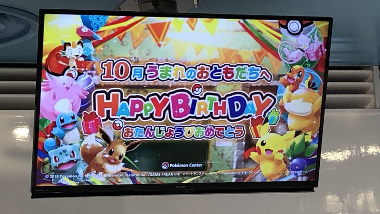 ポケモンセンターの誕生日お祝い画面