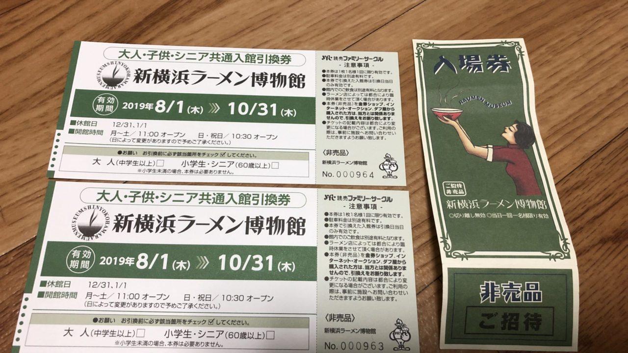 ラーメン博物館の無料券