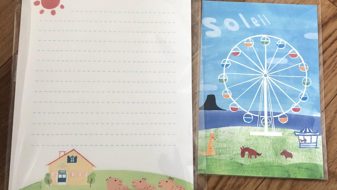 ソレイユの丘限定のレターセットとポストカード