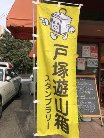 戸塚遊山箱スタンプラリーののぼり