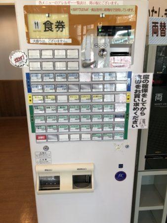 こどもの国のレストランの食券販売機