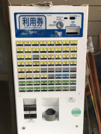 青根キャンプ場のレンタル品の券売機