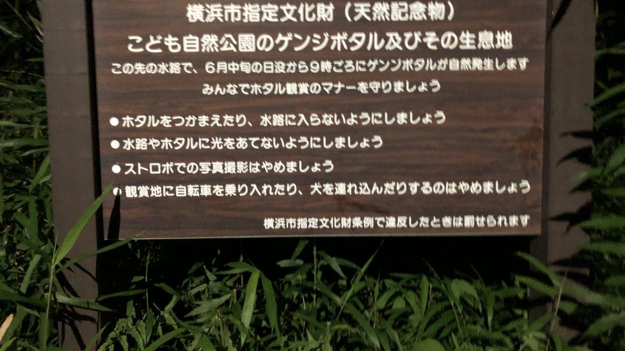 大池公園のホタルの看板