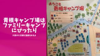 青根キャンプ場のブログのアイキャッチ