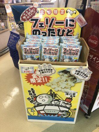 東京湾フェリー船内売店のお米でできた人型スナックコーナー