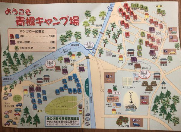 青根キャンプ場の地図