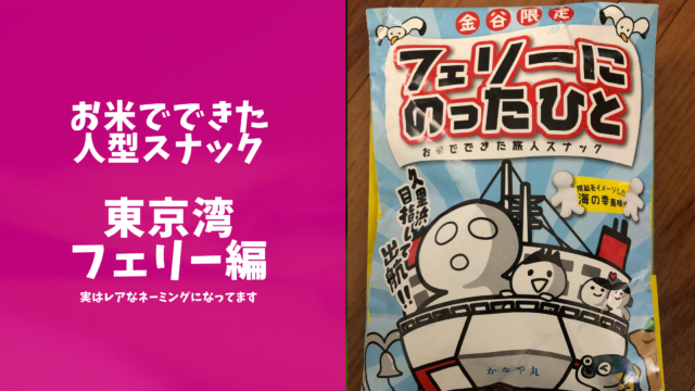 お米でできた人型スナックの東京湾フェリー編ブログのアイキャッチ