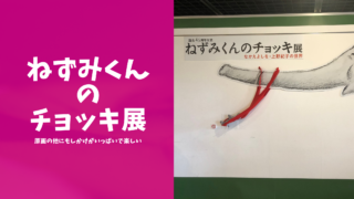 ねずみくんのチョッキ展のブログレポのアイキャッチ