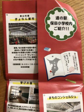 保田小学校版のお米でできた人型スナックの中パッケージ