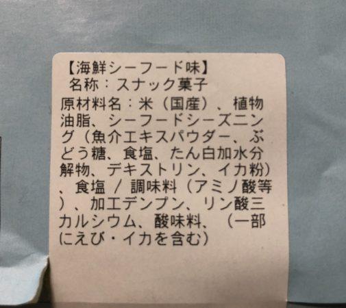 お米でできた人型スナックの成分表