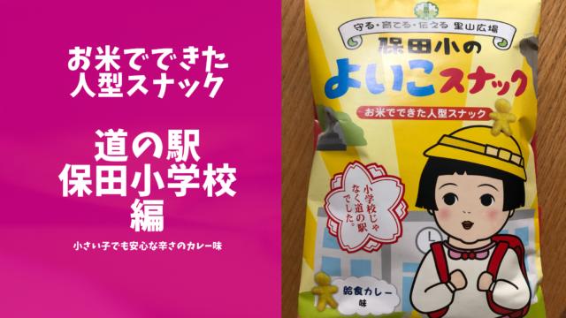 お米でできた人型スナックの保田小学校編のブログのアイキャッチ