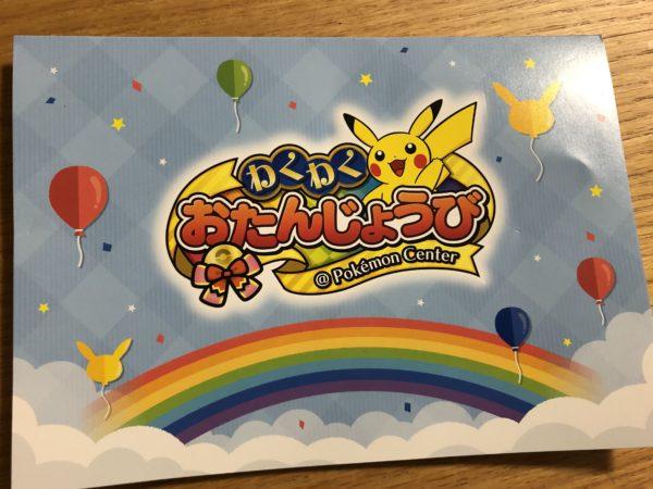 ポケモンセンターの誕生日カード