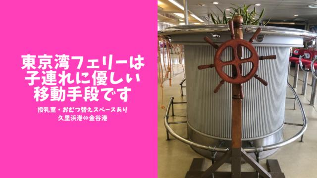 東京湾フェリーの乗船ブログのアイキャッチ