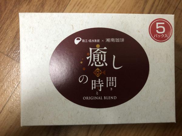 新江ノ島水族館のおみやげ、コーヒー