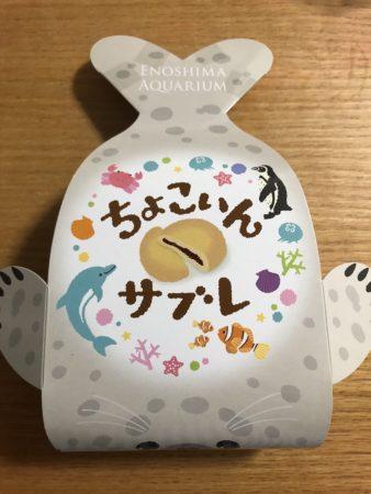新江ノ島水族館のおみやげ、チョコサブレ