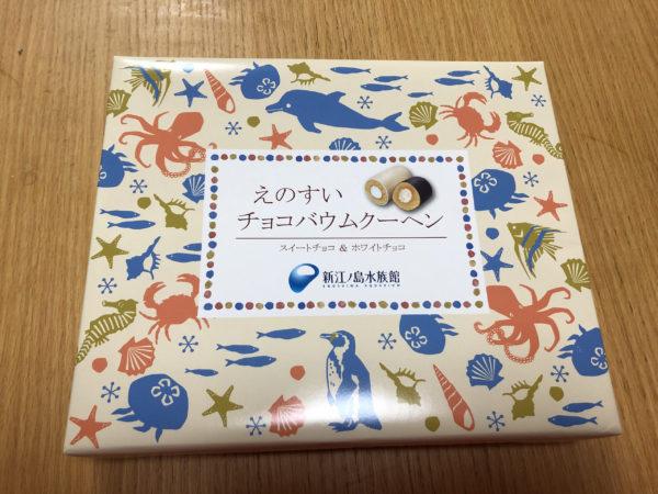 新江ノ島水族館のおみやげ、バームクーヘン