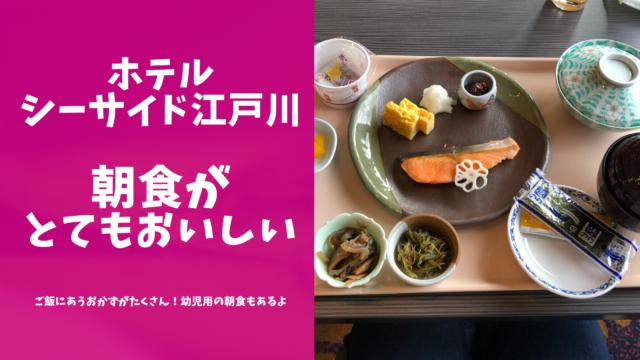 ホテルシーサイド江戸川の朝食レポブログのアイキャッチ