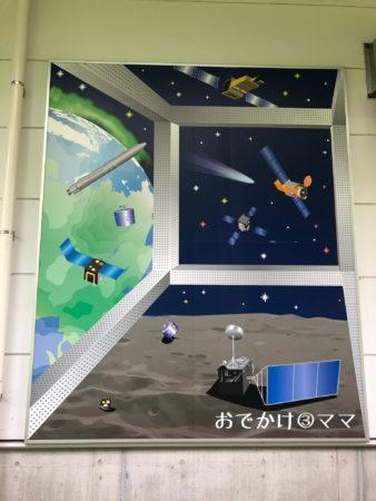 JAXA相模原の宇宙の壁面