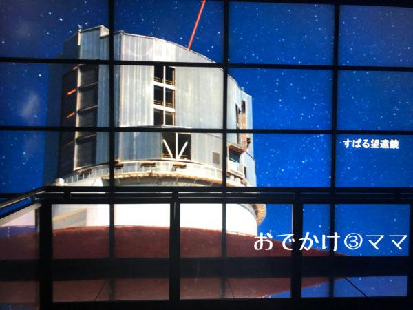 相模原市立博物館のコズミックシアター