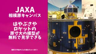 JAXA相模原キャンパスの見学ブログのアイキャッチ