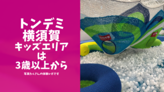 トンデミ横須賀のキッズエリア体験レポのアイキャッチ画像