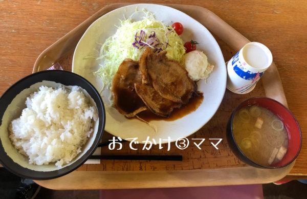 ズーラシアレストランの生姜焼き