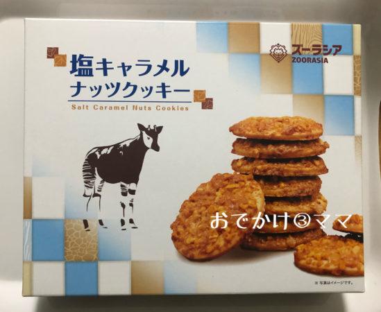 ズーラシア限定の塩キャラメルナッツクッキー