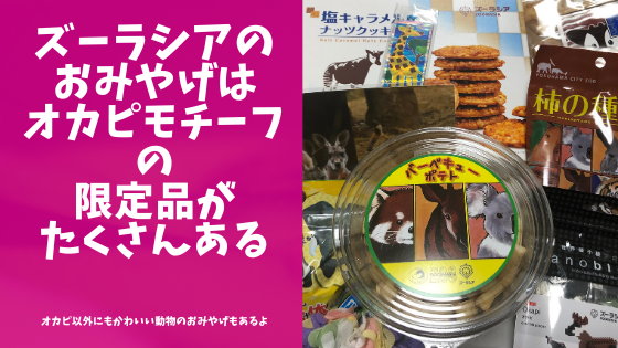 ズーラシアで買ったおみやげの紹介ブログのアイキャッチ画像