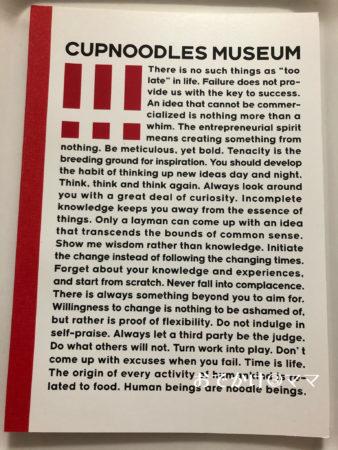 カップヌードルミュージアムのノート