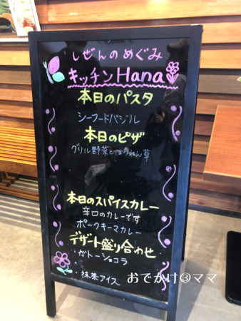 花菜ガーデンのレストランキッチンHanaの本日のメニュー