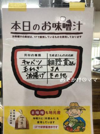 道の駅清川の恵水キッチンのお味噌汁の具表
