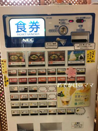 道の駅清川のレストランの食券機