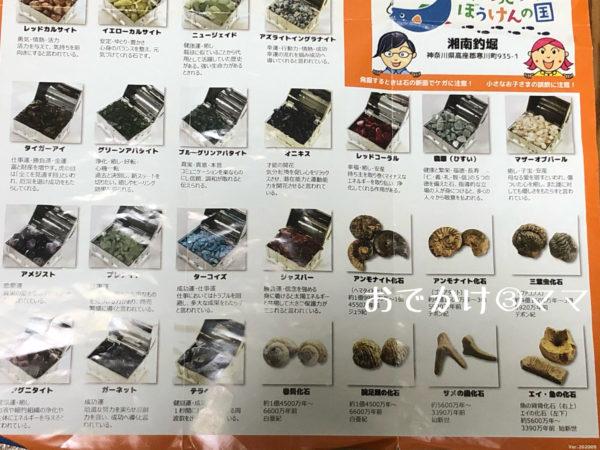釣って見つけるぼうけんの国のとトレジャーハントの宝石の種類