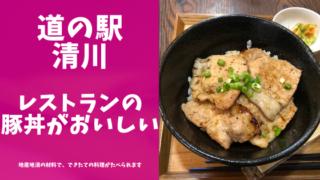 道の駅清川のレストランのレポブログのアイキャッチ画像