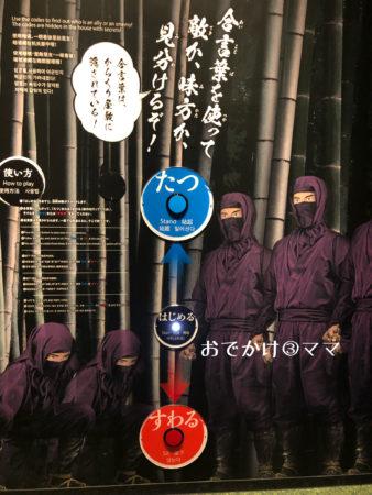 小田原忍者館の合言葉の修行