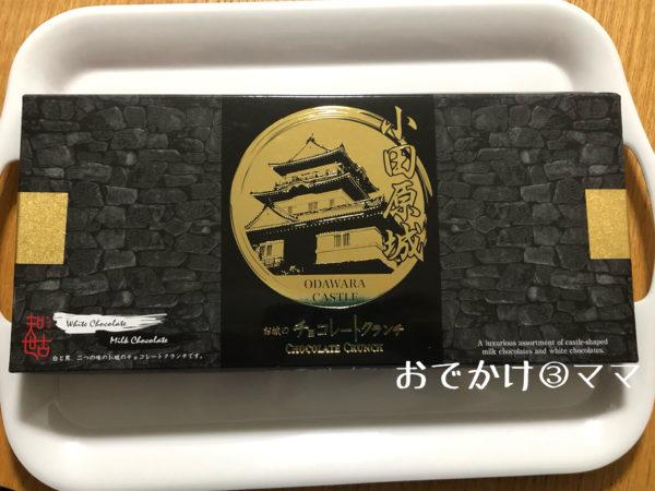 小田原城のおみやげお城チョコクランチ