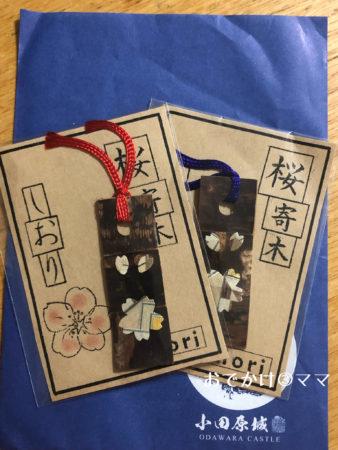 小田原城のおみやげの桜寄木のしおり