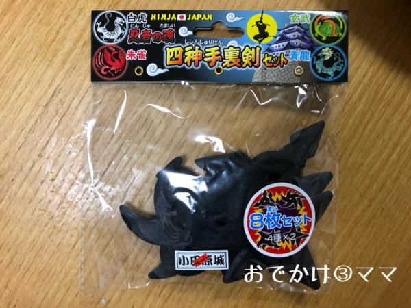 小田原城のおもちゃの手裏剣