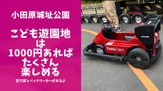 小田原城址公園のこども遊園地レポのブログのアイキャッチ
