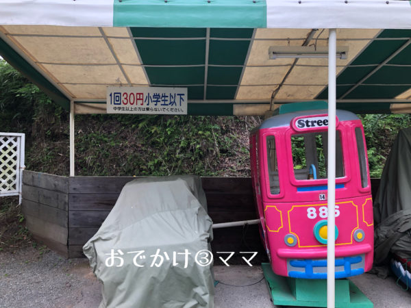 小田原城のこども遊園地の自動遊具