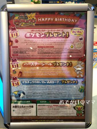 ポケモンセンターの誕生日特典の表