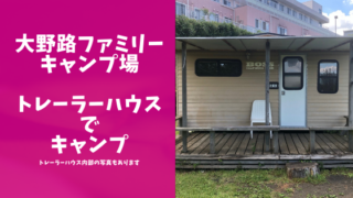 大野路ファミリーキャンプ場のトレーラーハウスでのキャンプレポブログのアイキャッチ画像