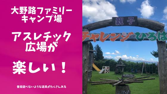 大野路ファミリーキャンプ場のチャレンジ広場のブログレポのアイキャッチ画像