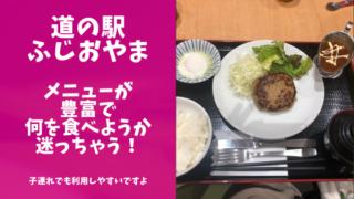 道の駅ふじおやまのレストランのレポブログのアイキャッチ画像