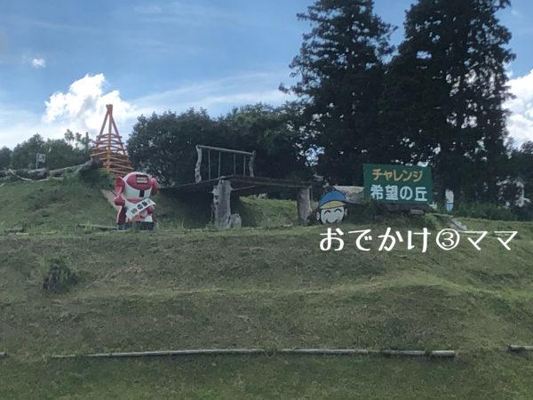 大野路ファミリーキャンプ場のチャレンジ広場の希望の丘