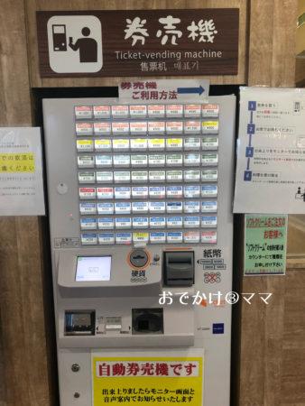 道の駅ふじおやまのレストランの食券機