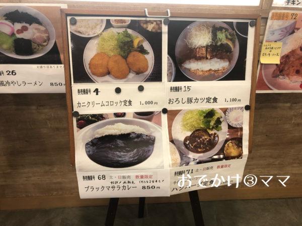 道の駅ふじおやまのレストランのおすすめメニュー