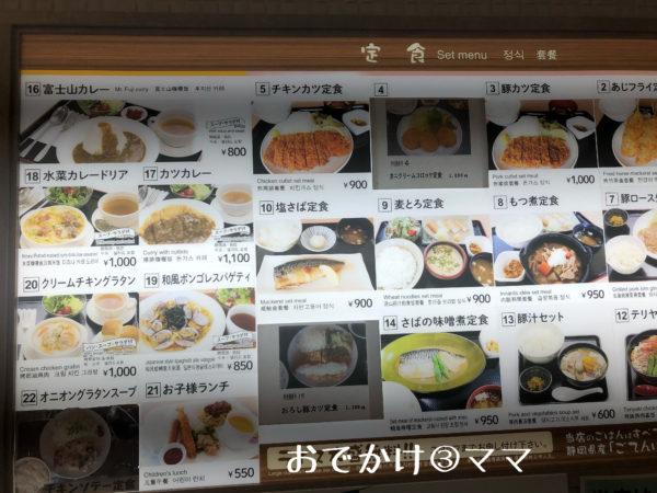 道の駅ふじおやまのレストランのメニュー