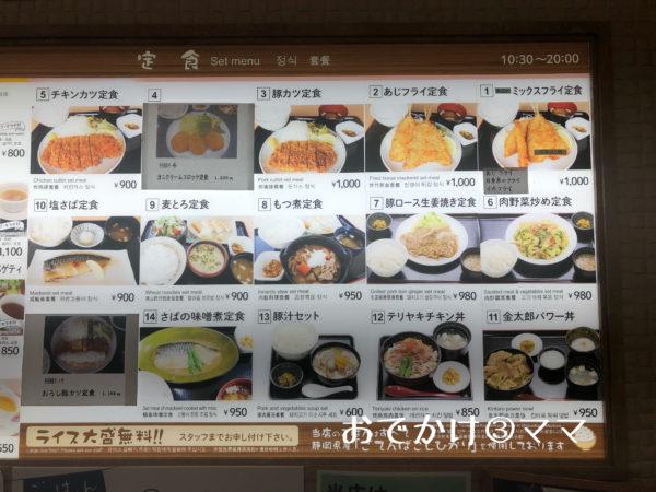 道の駅ふじおやまのレストランの定食メニュー